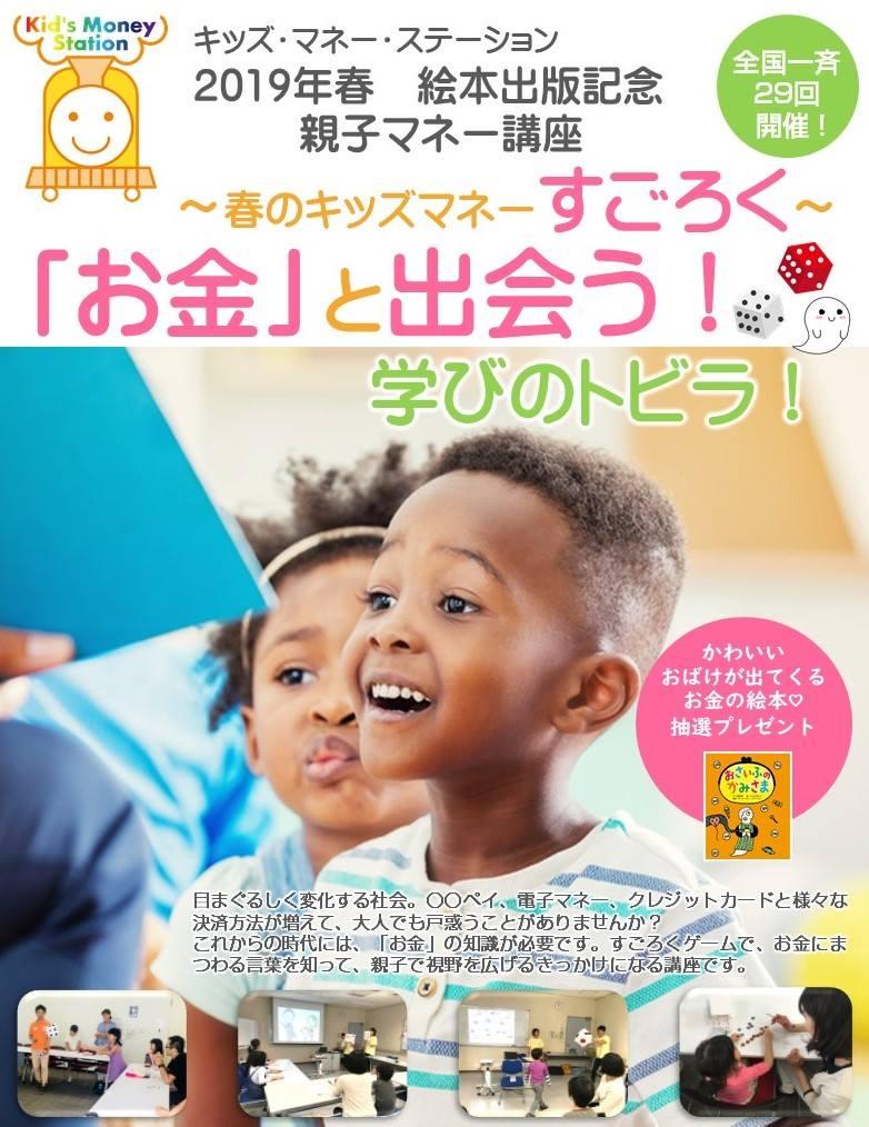 【春休み親子マネー講座@香川】 すごろくゲームでお金を学ぼう!