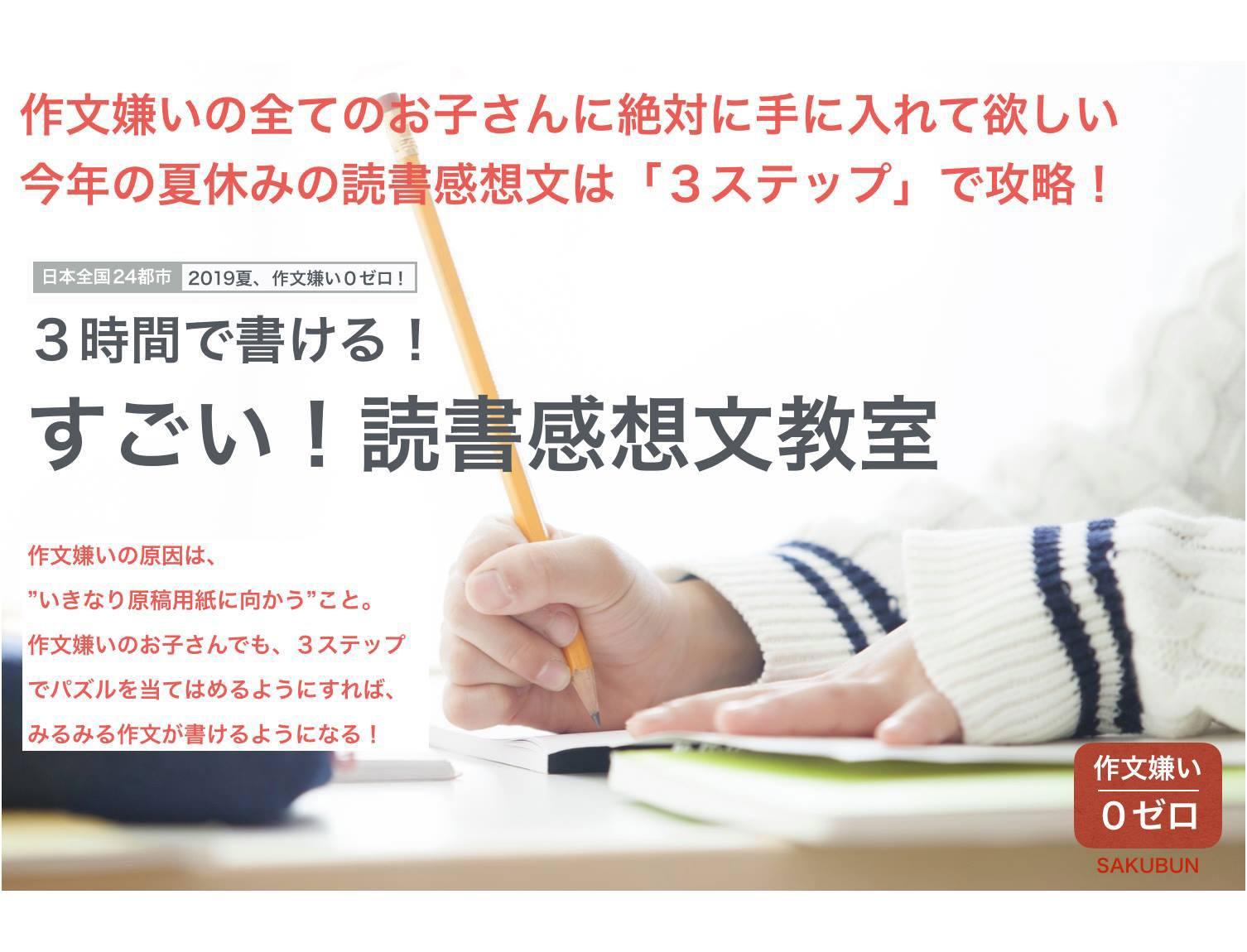 香川/徳島/神戸 2019年夏【すごい!読書感想文教室】開講します