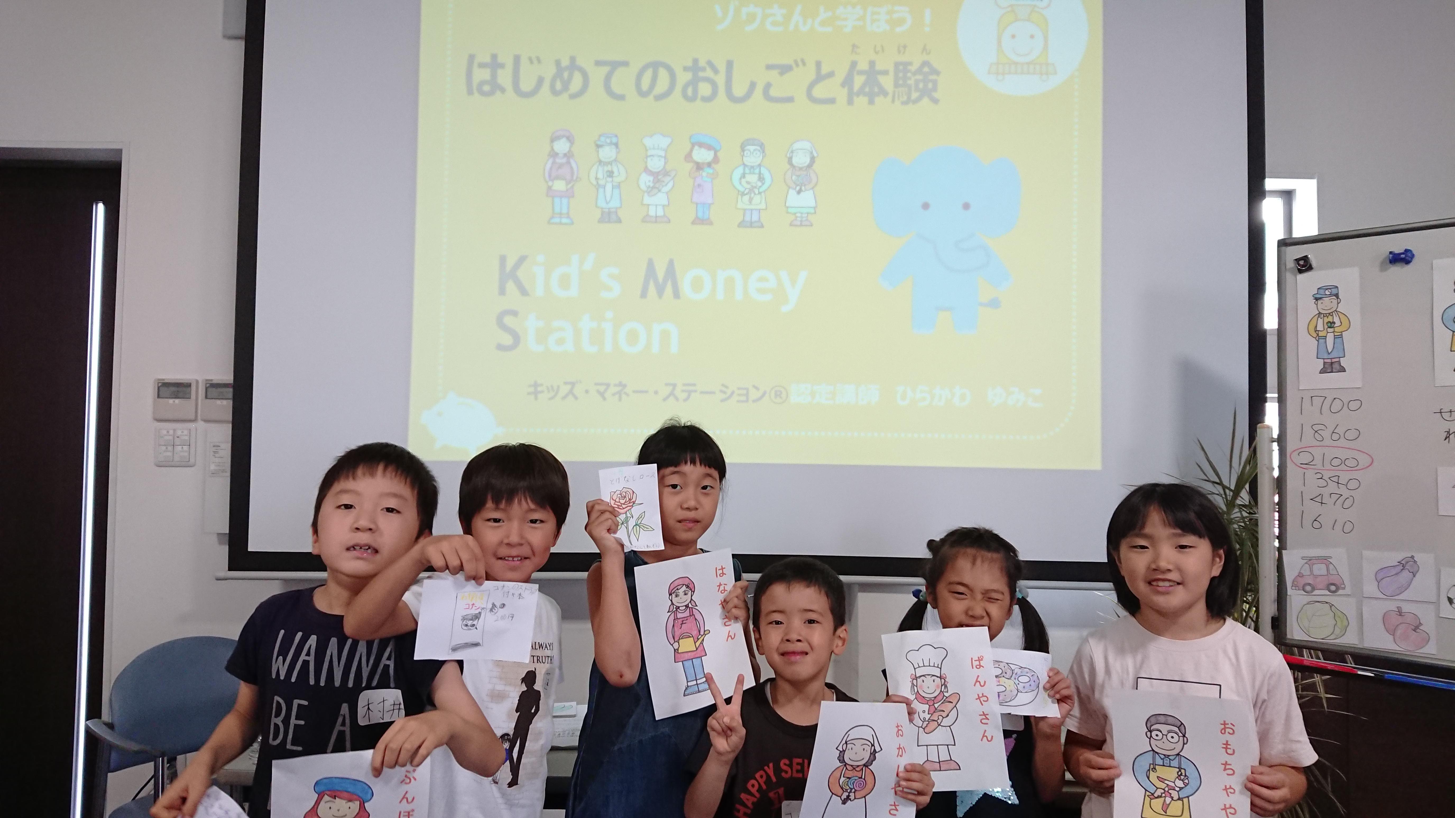 【2019夏親子マネー講座in香川】  「はじめてのおしごと体験(ゾウ)」を開催