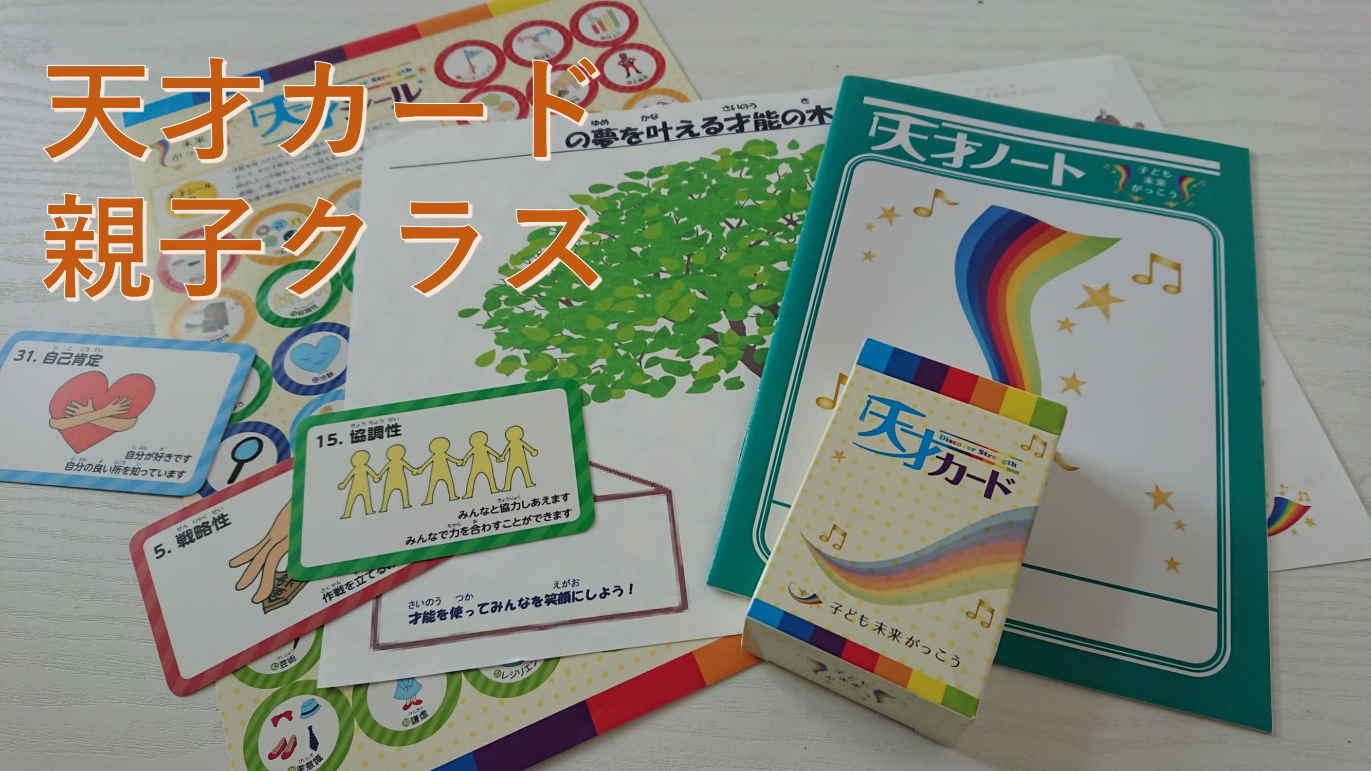 香川/徳島/神戸 2019年夏 天才カード 親子クラス開講します