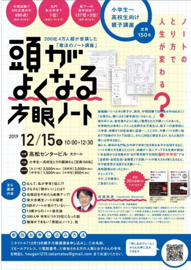 12/15 頭のよくなる 親子DE方眼ノートin高松