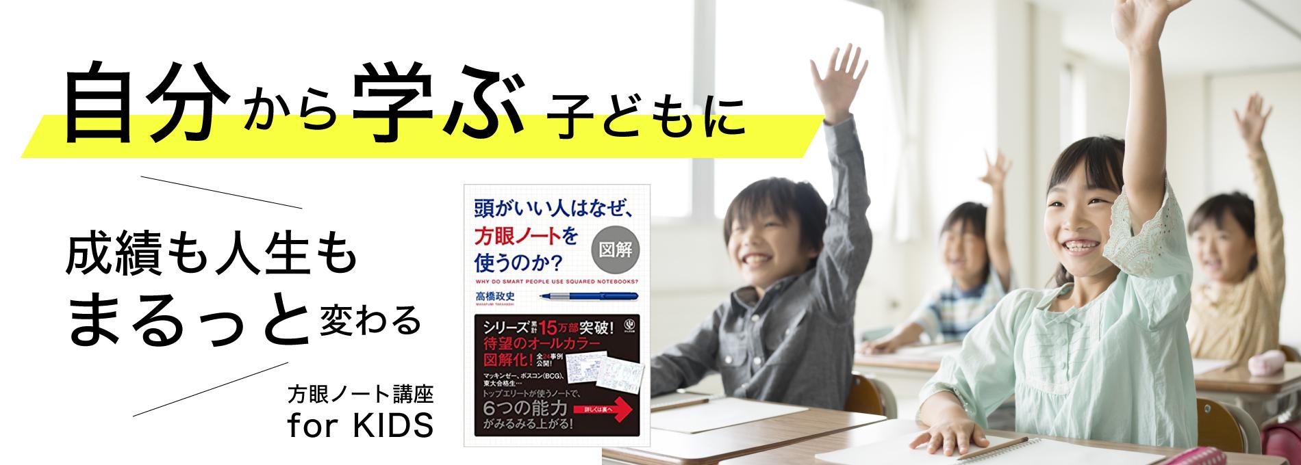 香川丸亀方眼ノート講座キッズ