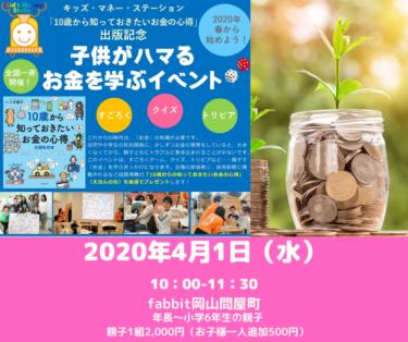 【岡山★ 初開催!! 2020春休み親子マネー講座】 「子供がハマるお金を学ぶイベント」