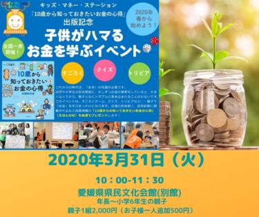 【愛媛★ 初開催!! 2020春休み親子マネー講座】 「子供がハマるお金を学ぶイベント」