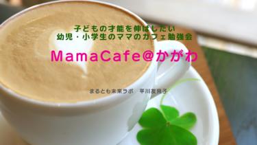 MamaCafe@かがわ
