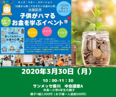 【香川★2020春休み親子マネー講座】 「子供がハマるお金を学ぶイベント」