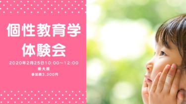 2/25個性教育学体験会@新大阪 開催